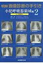 明解画像診断の手引き  小児呼吸器領域編 2 /国際医学出版/川崎一輝
