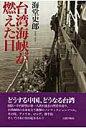 台湾海峡が燃えた日   /元就出版社/海堂史郎