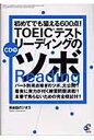 TOEICテストリ-ディングのツボ 初めてデモ狙える600点!  /ジオス