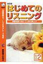 はじめてのリスニング  レベル2 改訂版/ジオス/ジオス