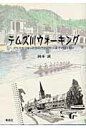 テムズ川ウォ-キング オックスフォ-ドからウィンザ-までの120キロ  /春風社/岡本誠