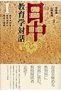 日中教育学対話  1 /春風社/労凱声