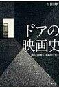 ドアの映画史 細部からの見方、技法のリテラシ-  /春風社/吉田眸