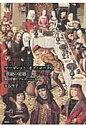マ-ガレット・オブ・ヨ-クの「世紀の結婚」 英国史劇とブルゴ-ニュ公国  /春風社/大谷伴子