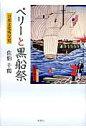 ペリ-と黒船祭 日米文化外交史  /春風社/佐伯千鶴