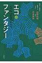 エコ・ファンタジ- 環境への感度を拡張するために  /春風社/山田利明