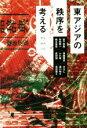 東アジアの秩序を考える 歴史・経済・言語  /春風社/岩下哲典
