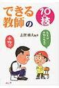 できる教師の10の技   /ルック/志賀広夫