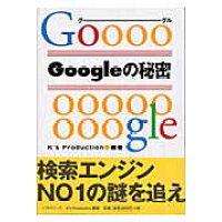 Googleの秘密   /ソフトマジック/ケイズプロダクション