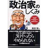 政治家のしくみ 政治家は日本国の創造者なのか?それとも破壊者なのか  /ソフトマジック/鳥羽賢