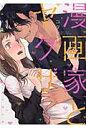 漫画家とヤクザ  1 /ブライト出版/コダ