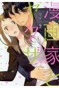 漫画家とヤクザ  2 /ブライト出版/コダ