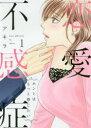 恋愛不感症  1 /ブライト出版/アキラ