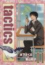 tactics  11 限定版/マッグガ-デン/木下さくら