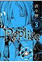 Replica  3 /マッグガ-デン/唐々煙