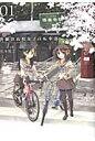南鎌倉高校女子自転車部  01 /マッグガ-デン/松本規之