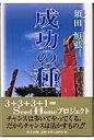 成功の種 3+3+3+1=Seed Homeプロジェクト  /新生出版(千代田区)/須田恒弘