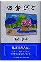 田舎びと   /新生出版(千代田区)/酒井良二
