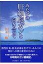 みたびの肝細胞ガンと向き合って   /新生出版(千代田区)/弘末勉