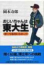 おじいちゃんは東大生 博士号取得にむかって  /新生出版(千代田区)/岡本寿郎