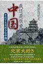 我還是很愛中国 それでも大好きな中国  /新生出版(千代田区)/黒田悠紀夫