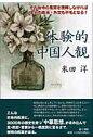 体験的中国人観   /新生出版(千代田区)/米田洋