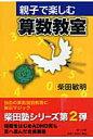親子で楽しむ算数教室   /新生出版(千代田区)/柴田敏明