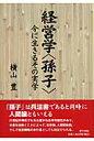 経営学〈孫子〉 今に生きるその実学  /新生出版(千代田区)/横山豊