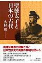 聖徳太子と日本の古代   /新生出版(千代田区)/木村熙