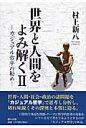 世界と人間をよみ解く カジュアル哲学の勧め 2 /新生出版(千代田区)/村上新八