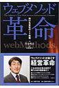 ウェブメソッド革命 伸びる会社のIT戦略  /日経BP企画/小泉明正
