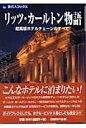 リッツ・カ-ルトン物語 超高級ホテルチェ-ンのすべて  第3版/日経BP企画/井上理江