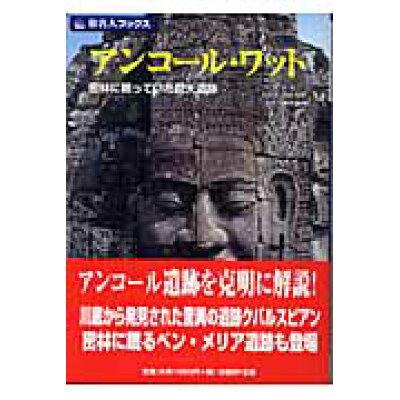 アンコ-ル・ワット 密林に眠っていた巨大遺跡  第2版/日経BP企画/谷克二