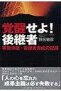 覚醒せよ!後継者 事業承継・後継者育成の記録  /日経BP企画/野呂敏彦