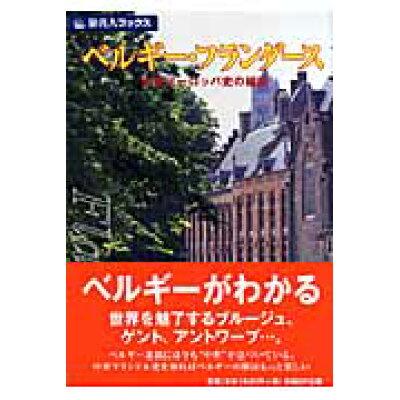 ベルギ-・フランダ-ス 中世ヨ-ロッパ史の縮図  第4版/日経BP企画/谷克二