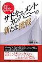 ザ・ドキュメント・カンパニ-の新たな挑戦 知のイノベ-タ-  /日経BP企画/高田哲夫