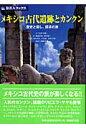 メキシコ古代遺跡とカンクン 歴史と癒し、探求の旅  第3版/日経BP企画/邸景一