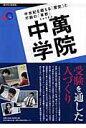 中萬学院 半世紀を超える「歴史」と不断の「革新」  /日経BP企画/日経BP企画