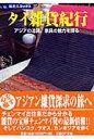 タイ雑貨紀行 アジアの道具、家具の魅力を探る  第3版/日経BP企画/永井貴和子