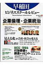 早稲田ビジネススク-ル・レビュ-  第6号 /日経BP企画
