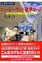 ニュ-ジ-ランド豪華ロッジ 自然の中の素敵な宿に泊まる  第3版/日経BP企画/木村結子