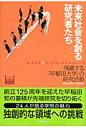未来社会を創る研究者たち 飛躍する「早稲田大学」の研究活動  /日経BP企画/日経BP企画