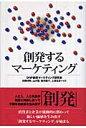 創発するマ-ケティング   /日経BP企画/DNP創発マ-ケティング研究会