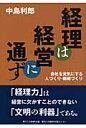 経理は経営に通ず 会社を元気にする人づくり・組織づくり  /日経BP企画/中島利郎