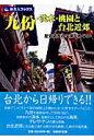 九ふん・淡水・桃園と台北近郊 歴史遺産の宝庫をめぐる  /日経BP企画/邸景一