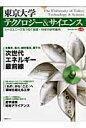 東京大学テクノロジ-&サイエンス  vol.02 /日経BP企画/保立和夫