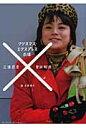 クリスマス・エクスプレスの頃   /日経BP企画/三浦武彦