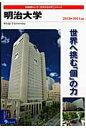 明治大学  2010-2011年版 /日経BP企画