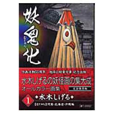 妖鬼化(むじゃら)  1(関東・北海道・沖縄編) /ソフトガレ-ジ/水木しげる