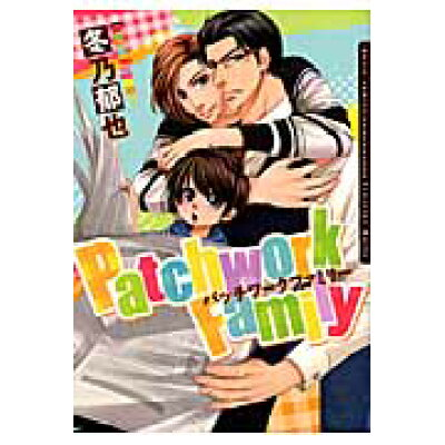 Patchwork Family   /フロンティアワ-クス/冬乃郁也